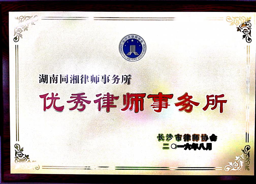 """湖南同湘律师事务所""""优秀律师事务所"""""""