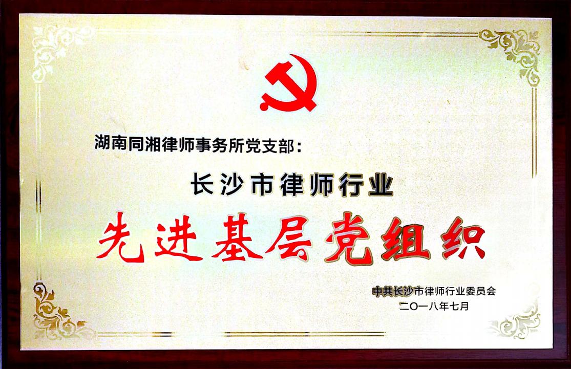 """长沙市律师行业""""先进基层党组织"""""""