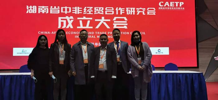 律所参加湖南省中非经贸合作研究会第一次会员大会暨成立大会