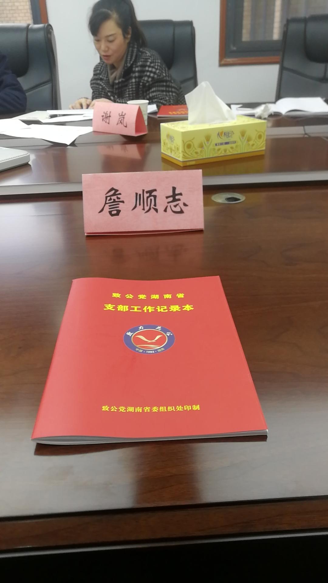 参加致公党基层组织活力指数审核工作